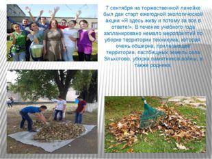 7 сентября на торжественной линейке был дан старт ежегодной экологической акц