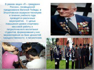 В рамках акции «Я – гражданин России», посвященной празднованию Великой Побед