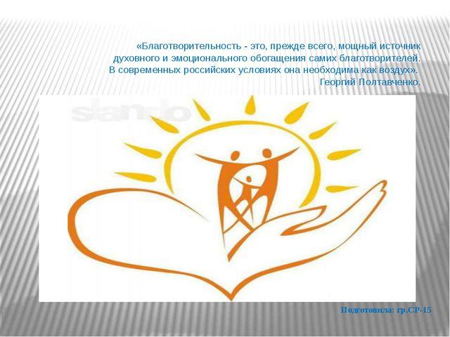 «Благотворительность - это, прежде всего, мощный источник духовного и эмоцио...