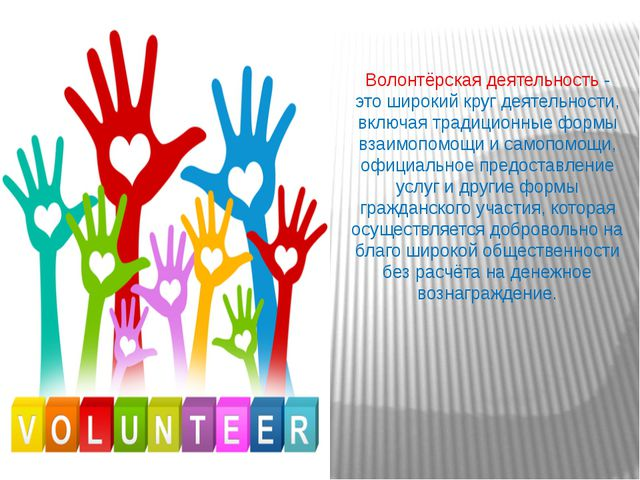 Волонтёрская деятельность - это широкий круг деятельности, включая традиционн...