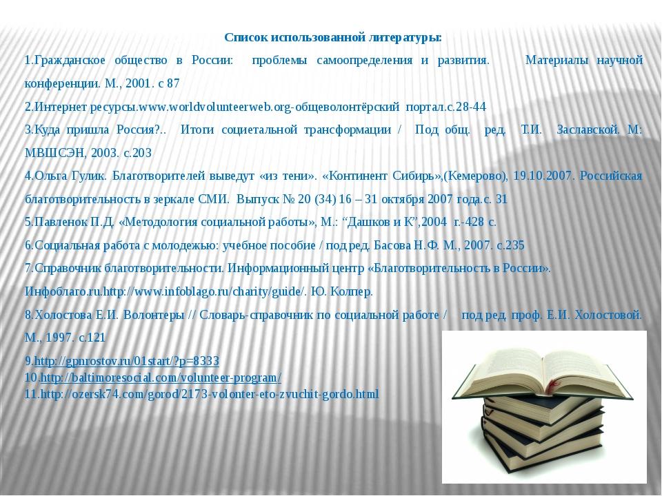 Список использованной литературы: 1.Гражданское общество в России: проблемы...