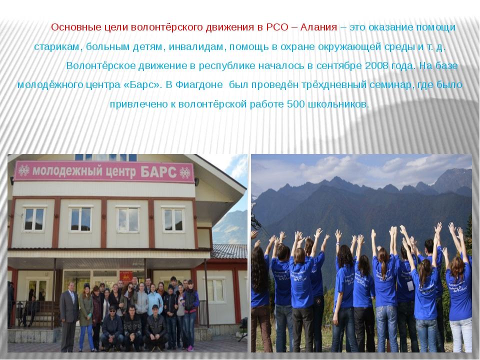 Основные цели волонтёрского движения в РСО – Алания – это оказание помощи ст...
