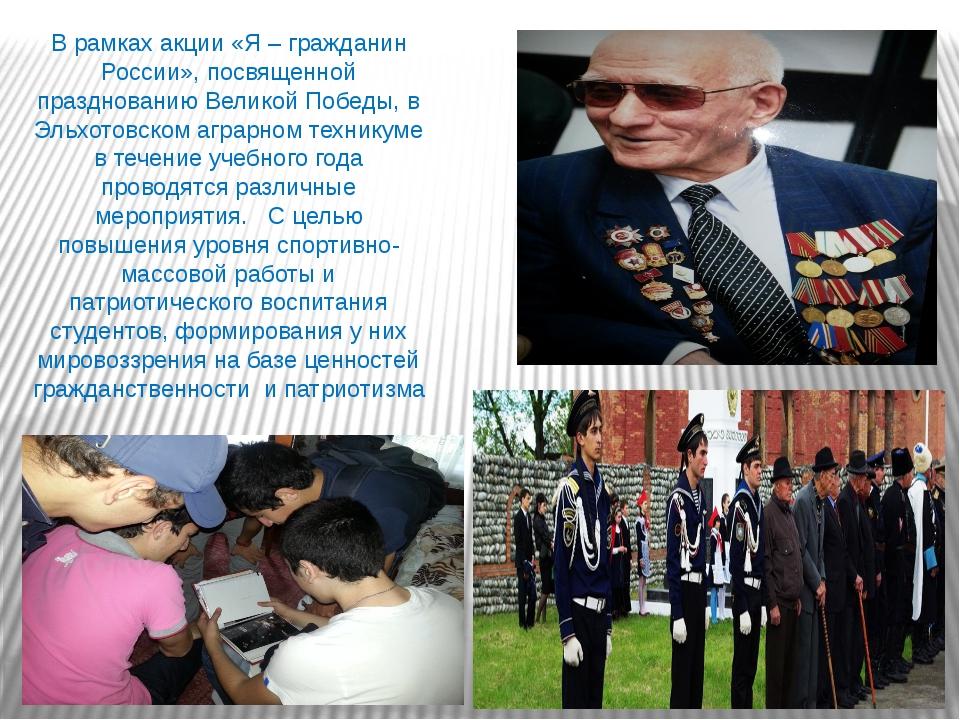 В рамках акции «Я – гражданин России», посвященной празднованию Великой Побед...