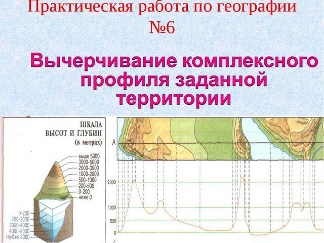 Практическая работа по географии №6