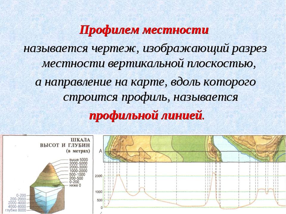 Профилем местности называется чертеж, изображающий разрез местности вертикал...