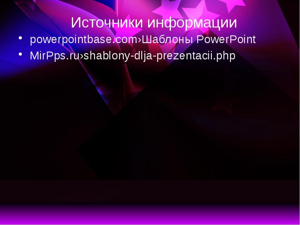 Источники информации powerpointbase.com›Шаблоны PowerPoint MirPps.ru›shablony...