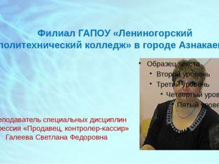 Филиал ГАПОУ «Лениногорский политехнический колледж» в городе Азнакаево Препо