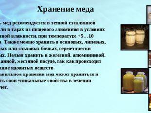 Хранение меда Хранить мед рекомендуется в темной стеклянной посуде или в тара