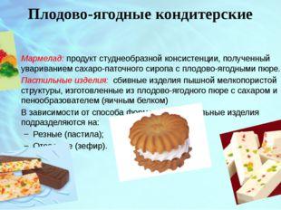 Плодово-ягодные кондитерские Мармелад: продукт студнеобразной консистенции, п