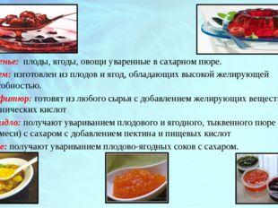 Варенье: плоды, ягоды, овощи уваренные в сахарном пюре. Джем: изготовлен из п
