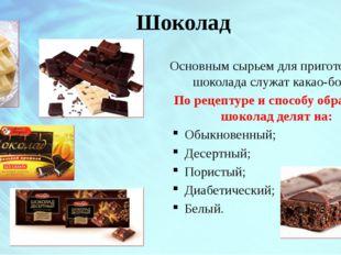 Шоколад Основным сырьем для приготовления шоколада служат какао-бобы. По рец