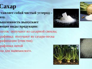 Сахар Представляет собой чистый углерод – сахарозу. Промышленность выпускает