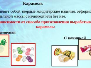 Карамель Представляет собой твердые кондитерские изделия, отформованные из к