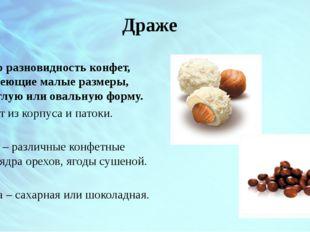Драже Это разновидность конфет, имеющие малые размеры, округлую или овальную