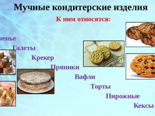 Мучные кондитерские изделия К ним относятся: Печенье Галеты Крекер Пряники В