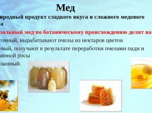 Мед Это природный продукт сладкого вкуса и сложного медового аромата Натурал