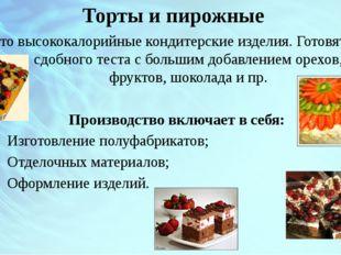 Торты и пирожные Это высококалорийные кондитерские изделия. Готовят из сдобн