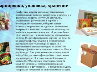 Конфетные изделия выпускают завернутыми, незавернутыми, частично завернутыми