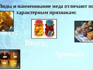 Виды и наименование меда отличают по характерным признакам: Цвету; Вкусу; Аро