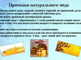 Признаки натурального меда Вкус натурального меда сладкий, немного терпкий, н