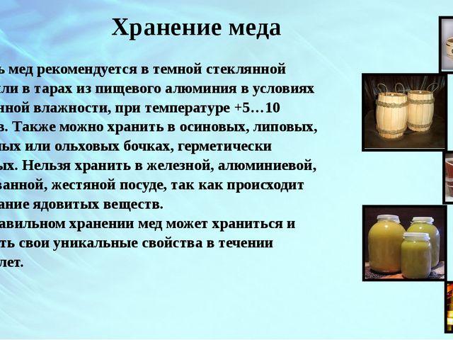 Хранение меда Хранить мед рекомендуется в темной стеклянной посуде или в тара...