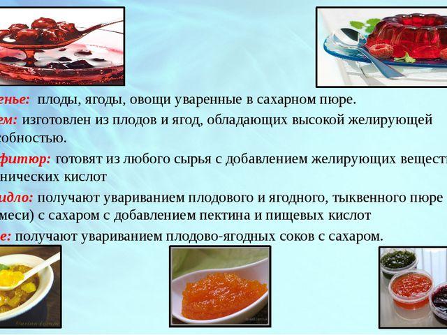 Варенье: плоды, ягоды, овощи уваренные в сахарном пюре. Джем: изготовлен из п...