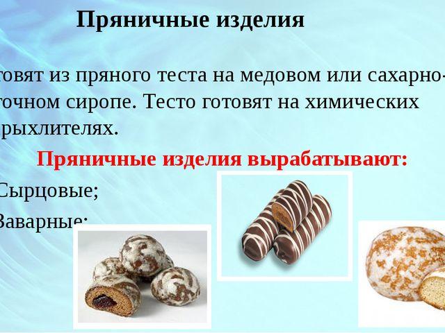 Пряничные изделия Готовят из пряного теста на медовом или сахарно-паточном с...