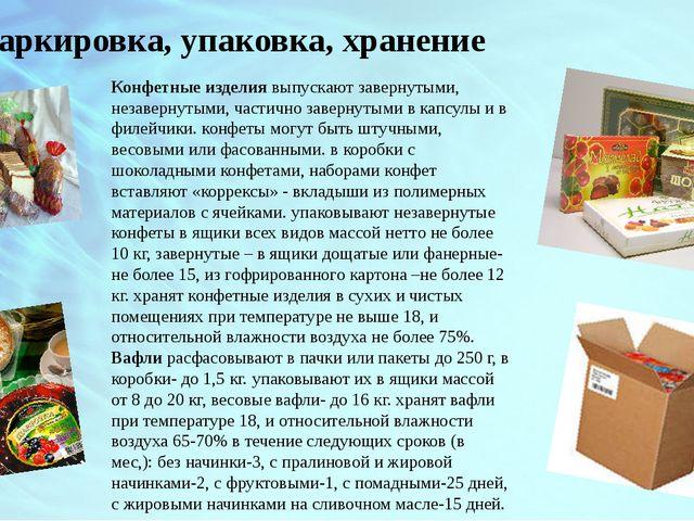Конфетные изделия выпускают завернутыми, незавернутыми, частично завернутыми...