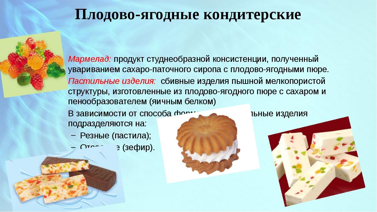 Плодово-ягодные кондитерские Мармелад: продукт студнеобразной консистенции, п...