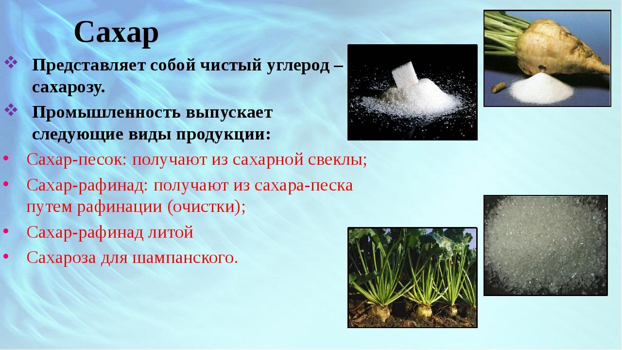 Сахар Представляет собой чистый углерод – сахарозу. Промышленность выпускает...