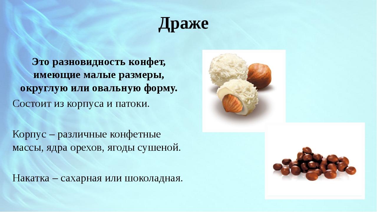 Драже Это разновидность конфет, имеющие малые размеры, округлую или овальную...
