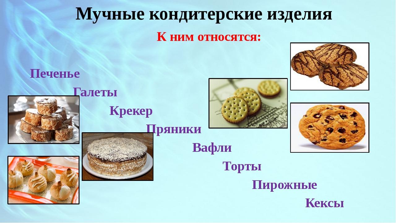 Мучные кондитерские изделия К ним относятся: Печенье Галеты Крекер Пряники В...