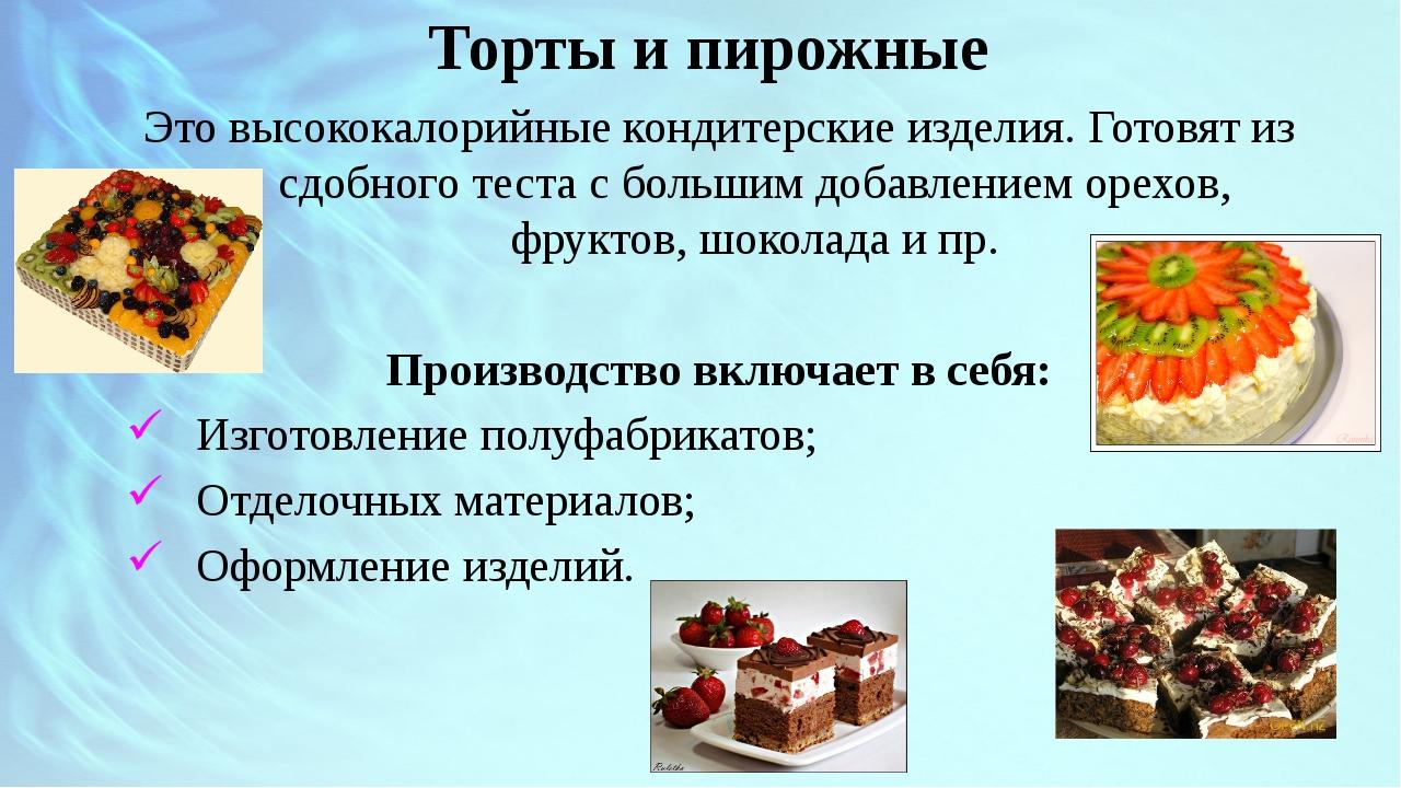 Торты и пирожные Это высококалорийные кондитерские изделия. Готовят из сдобн...