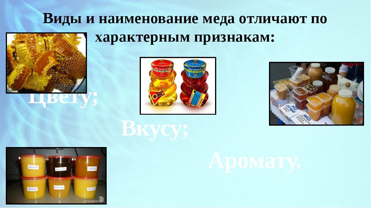 Виды и наименование меда отличают по характерным признакам: Цвету; Вкусу; Аро...