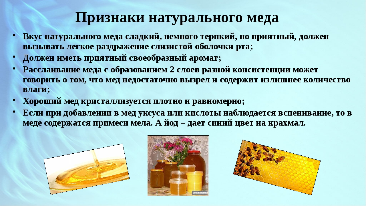 Признаки натурального меда Вкус натурального меда сладкий, немного терпкий, н...