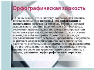 Очень важно, что в систему вопросов для анализа текста включаются вопросы по