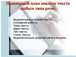 Выразительное чтение текста. Словарная работа. Тема текста. Идея текста. Тип