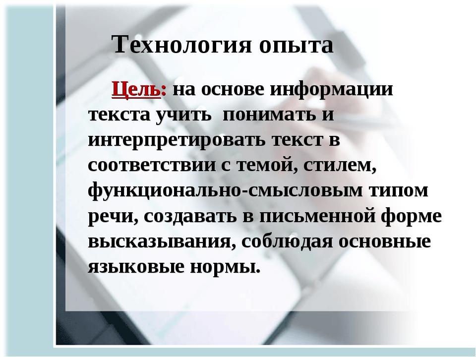 Технология опыта Цель: на основе информации текста учить понимать и интерпре...