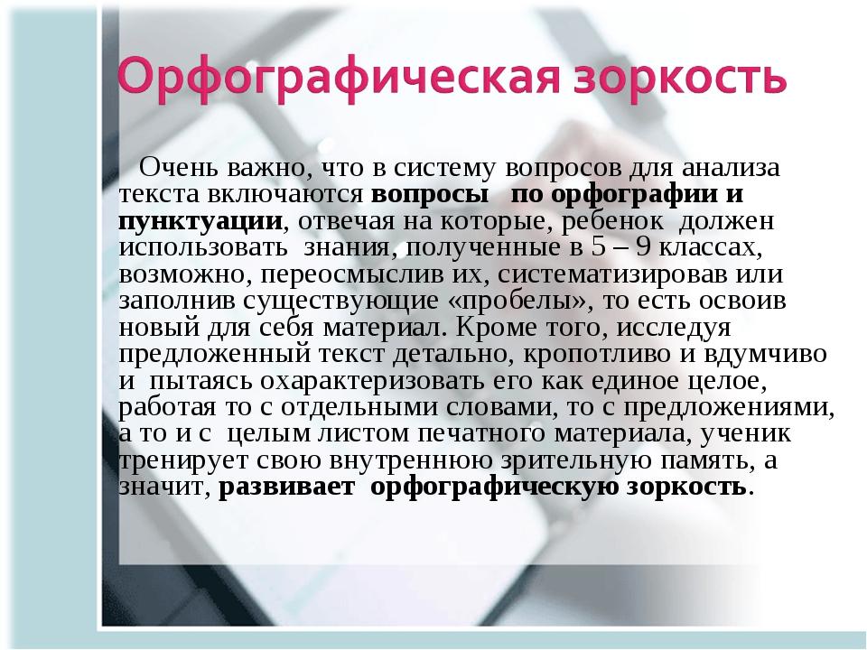 Очень важно, что в систему вопросов для анализа текста включаются вопросы по...