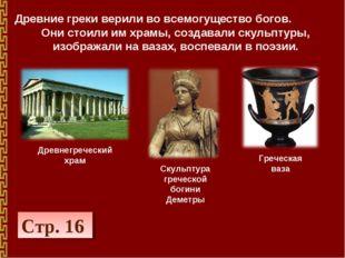Древние греки верили во всемогущество богов. Они стоили им храмы, создавали с
