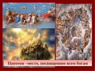 Пантеон –место, посвященное всем богам