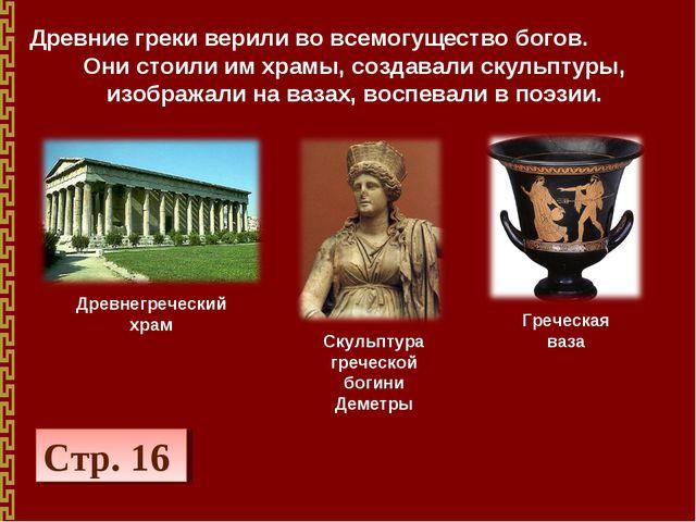 Древние греки верили во всемогущество богов. Они стоили им храмы, создавали с...
