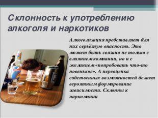 Склонность к употреблению алкоголя и наркотиков Алкоголизация представляет д