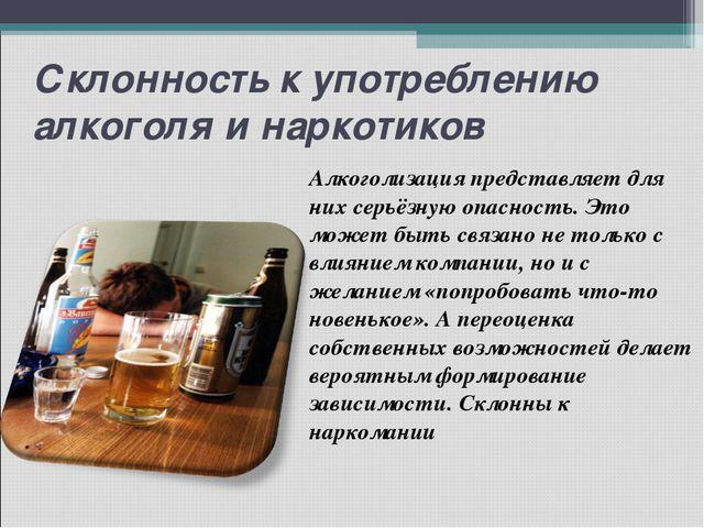 Склонность к употреблению алкоголя и наркотиков Алкоголизация представляет д...