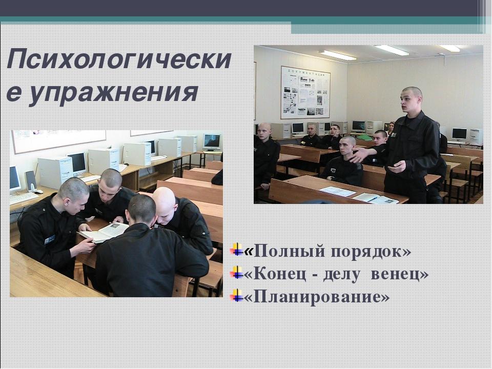 Психологические упражнения  «Полный порядок» «Конец - делу венец» «Планирова...