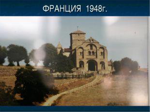 ФРАНЦИЯ 1948г.