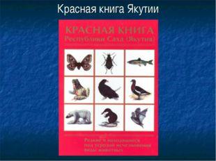 Красная книга Якутии