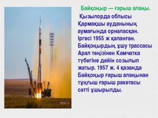 Байқоңыр — ғарыш алаңы. Қызылорда облысы Қармақшы ауданының аумағында орналас