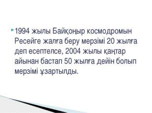 1994 жылы Байқоңыр космодромын Ресейге жалға беру мерзімі 20 жылға деп есепте