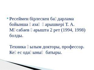 Ресеймен бірлескен бағдарлама бойынша қазақ ғарышкері Т. А. Мұсабаев ғарышта